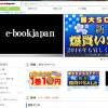 ebookjapanのユーザーの評判は!?本音で語る電子書籍