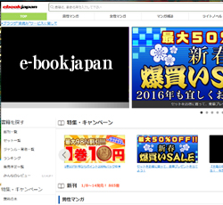 e-bookjapanアプリ(電子書籍サイト)のダウンロードはコチラから!安心して使える