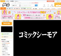 コミックシーモア(電子書籍サイト)の口コミ・評判