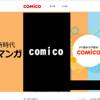 comico-コミコ-(電子書籍サイト)の口コミ・評判