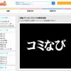 コミなび(電子書籍サイト)の口コミ・評判