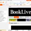 BookLive(電子書籍サイト)の口コミ・評判