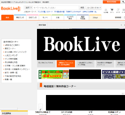 Bookliveに潜む危険性?無料登録できる電子書籍サイトの安全な使い方とは