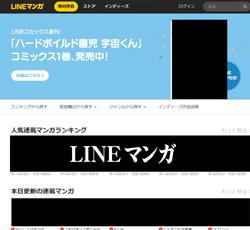 LINEマンガ(電子書籍サイト)の口コミ・評判