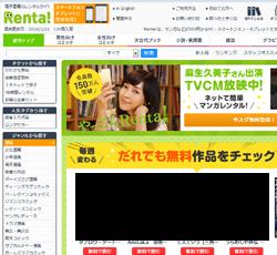 Renta!(電子コミックレンタルサイト)の口コミ・評判