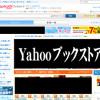 Yahooブックストア(電子書籍サイト)の口コミ・評判