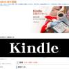 KindleはAmazon経営だから安心!利用者の口コミ