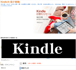 Kindleアンリミテッドのサービスが開始!口コミ・評判
