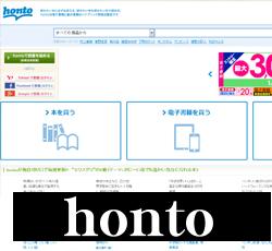 honto(電子書籍サイト)の口コミ・評判