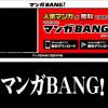 マンガBANG!(電子書籍サイト)の口コミ・評判