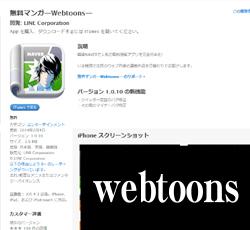 webtoons(電子書籍サイト)の口コミ・評判