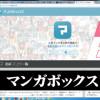 マンガボックス(電子書籍サイト)の口コミ・評判