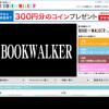 BOOKWALKER(電子書籍サイト)の口コミ・評判