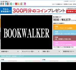 BOOKWALKERを3年間使った結果分かった事!利点・欠点まとめ