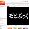 モビぶっく(電子書籍サイト)の口コミ・評判