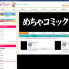 めちゃコミック(電子書籍サイト)の評判