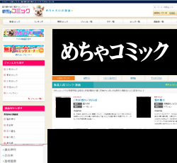 めちゃコミック(電子書籍サイト)の口コミ・評判