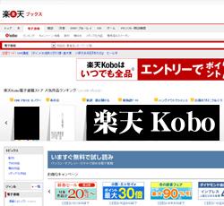 楽天Kobo(電子書籍サイト)の口コミ・評判