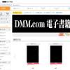 DMM.com(電子書籍サイト)の口コミ・評判