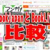 ebookjapanとBookLiveはどっちが使えるか比較してみました!