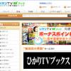 ひかりTVブックス(電子書籍サイト)の口コミ・評判