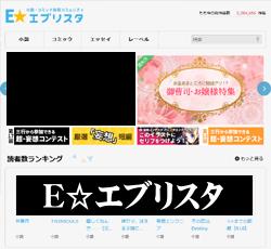 E☆エブリスタ(電子書籍サイト・アプリ)の口コミ・評判