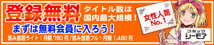 seamoakoukoku004