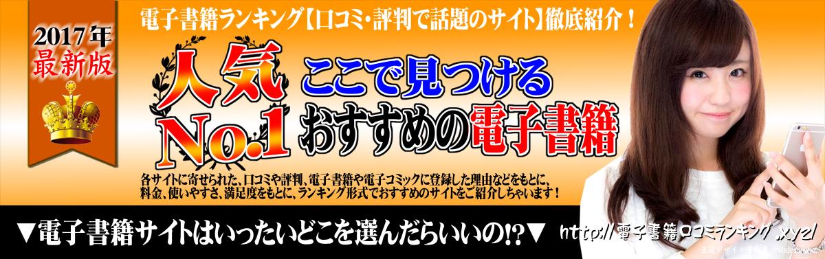 電子書籍おすすめランキング2018!利用者の口コミ・評判を大暴露!