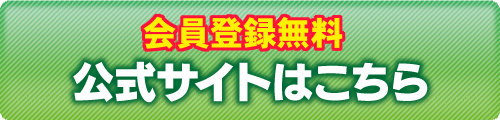 ebookjapanの公式サイトへ