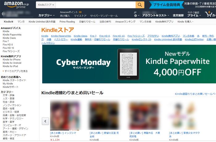 Kindleですぐに読める!?Amazonの電子書籍が凄い!Amazonギフト券利用可能