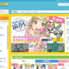 pixivは登録さえすれば漫画読み放題!?無料で読める電子コミックサイト