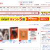楽天ブックス(電子書籍)の口コミ・評判 徹底レビュー2019!