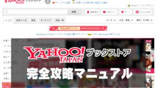 【2019年最新】Yahooブックストア徹底紹介!サービス内容・口コミ・評判