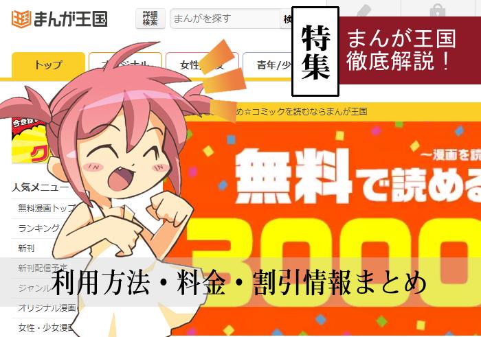【2019年最新版】まんが王国 徹底紹介!サービス内容・口コミ・評判