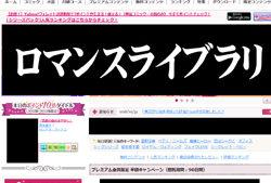 ロマンスライブラリ(電子書籍サイト)の口コミ・評判