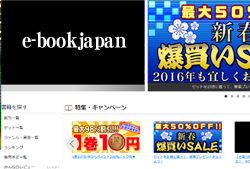 ebookjapanの口コミ・評判は!?利用者の本音に隠されたものとは?