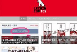 レジンコミックス(電子書籍サイト)の口コミ・評判